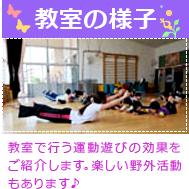 教室の紹介 教室で行う運動遊びの効果をご紹介します。楽しい野外活動もあります(^^)/♪